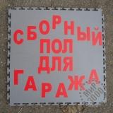 Унипол Шагрень напольное покрытие ПВХ 7 мм