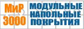 МиР3000 - Модульные напольные покрытия. Интернет-магазин